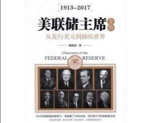 透支未来的世界金融资本与中国崛起的根本矛盾