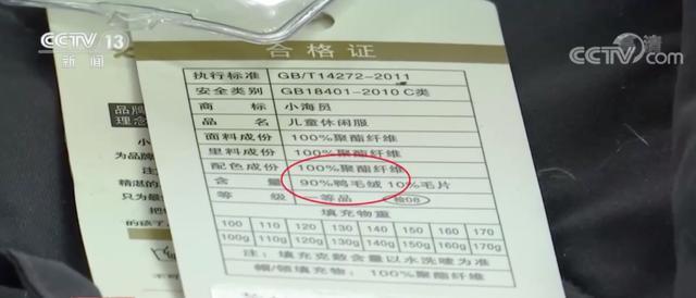 吊牌写含96%羊毛,结果一根羊毛都没有!还有天津这家公司被点名