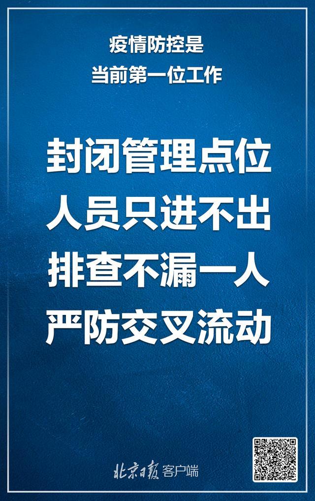 北京:疫情防控是当前第一位工作,注意这6大要点!